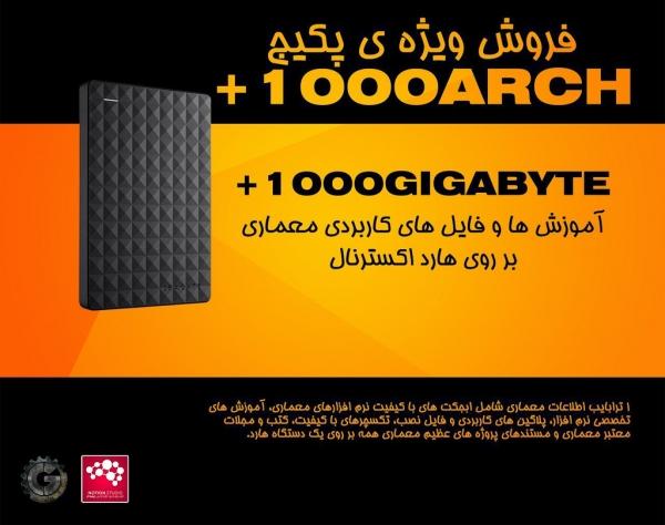 خبری خوش برای معماران : فروش ویژه پکیج +1000Arch