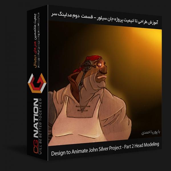 آموزش فارسی طراحی تا انیمیت پروژه جان سیلور - مدلسازی سر