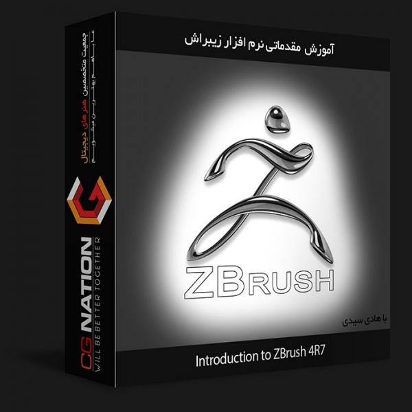 آموزش فارسی مقدماتی نرم افزار زیبراش با هادی سیدی