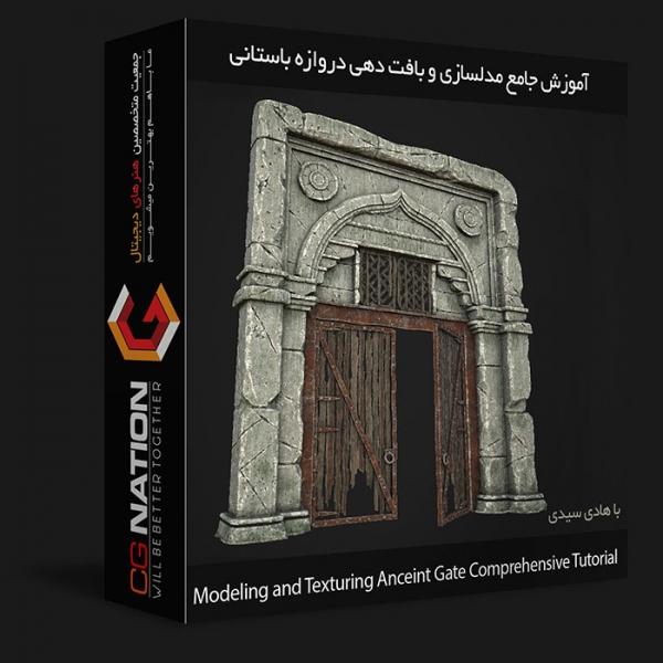 آموزش فارسی مدلسازی و بافت دهی دروازه باستانی در زیبراش و سابستنس پینتر