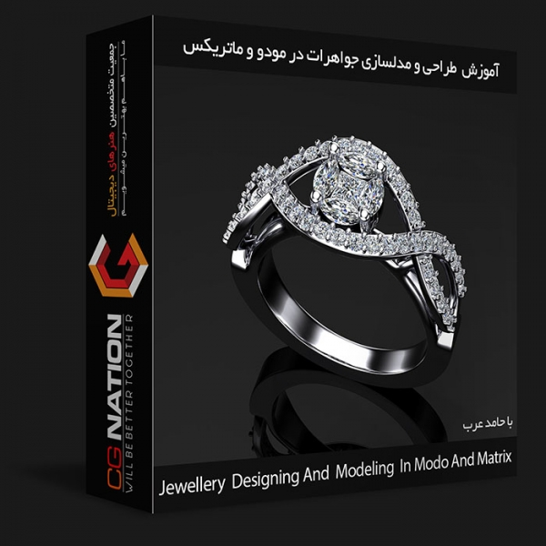 آموزش فارسی طراحی و مدلینگ جواهرات با مودو و ماتریکس با حامد عرب